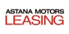 Работа в Astana Motors Leasing